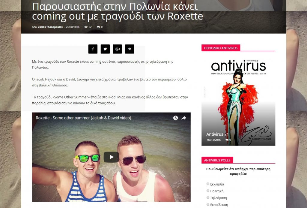 Avmag.gr (26.08.2016)