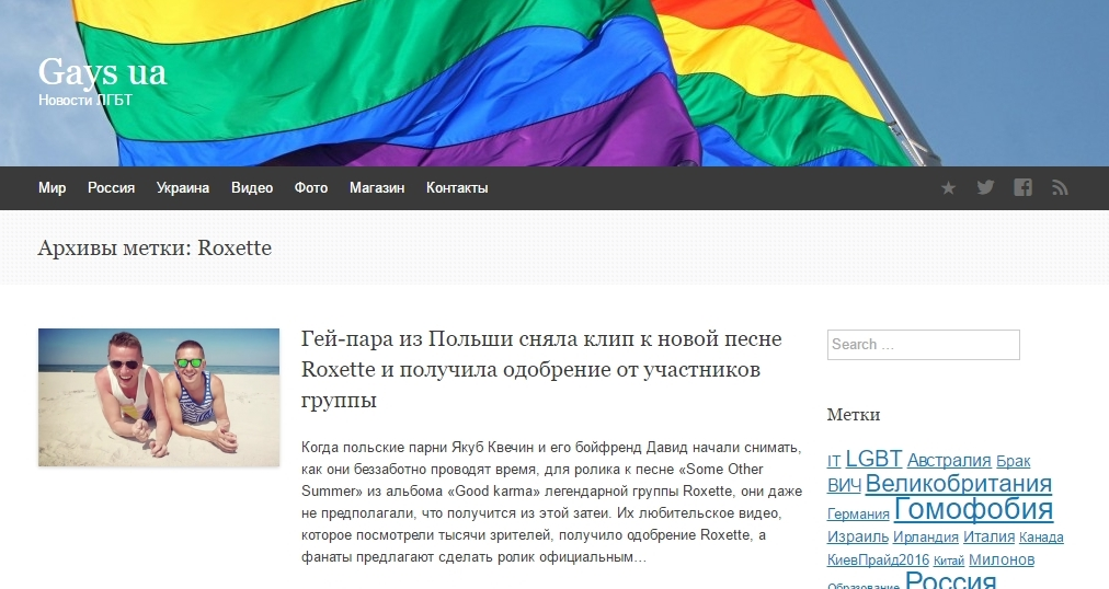 Gays-ua.com (25.08.2016)